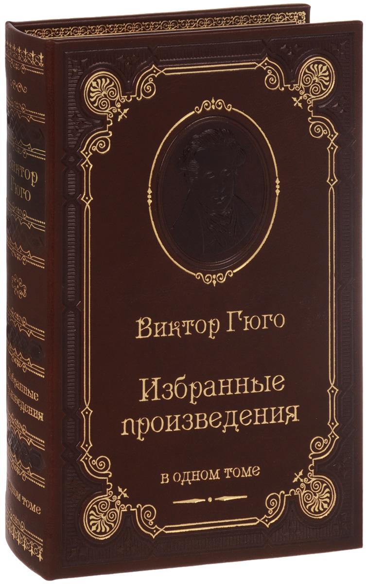 Виктор Гюго Виктор Гюго. Избранные произведения в 1 томе (подарочное издание)
