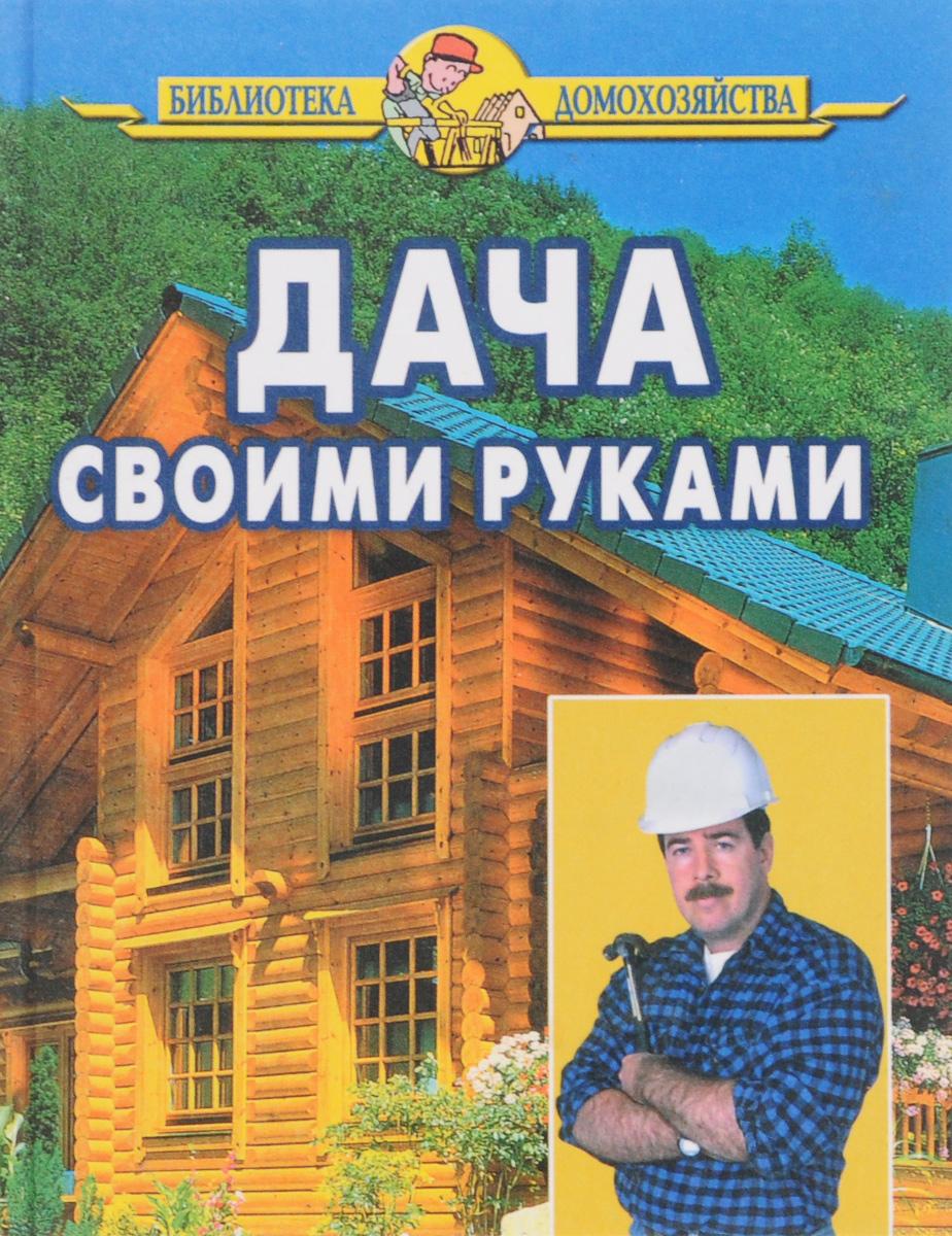 И. И. Дубровин Дача своими руками