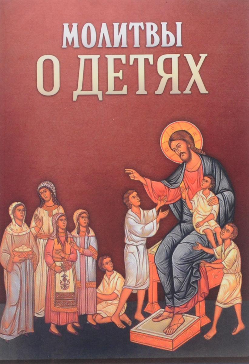Молитвы о детях отсутствует молитвы о благополучии и успехе в делах