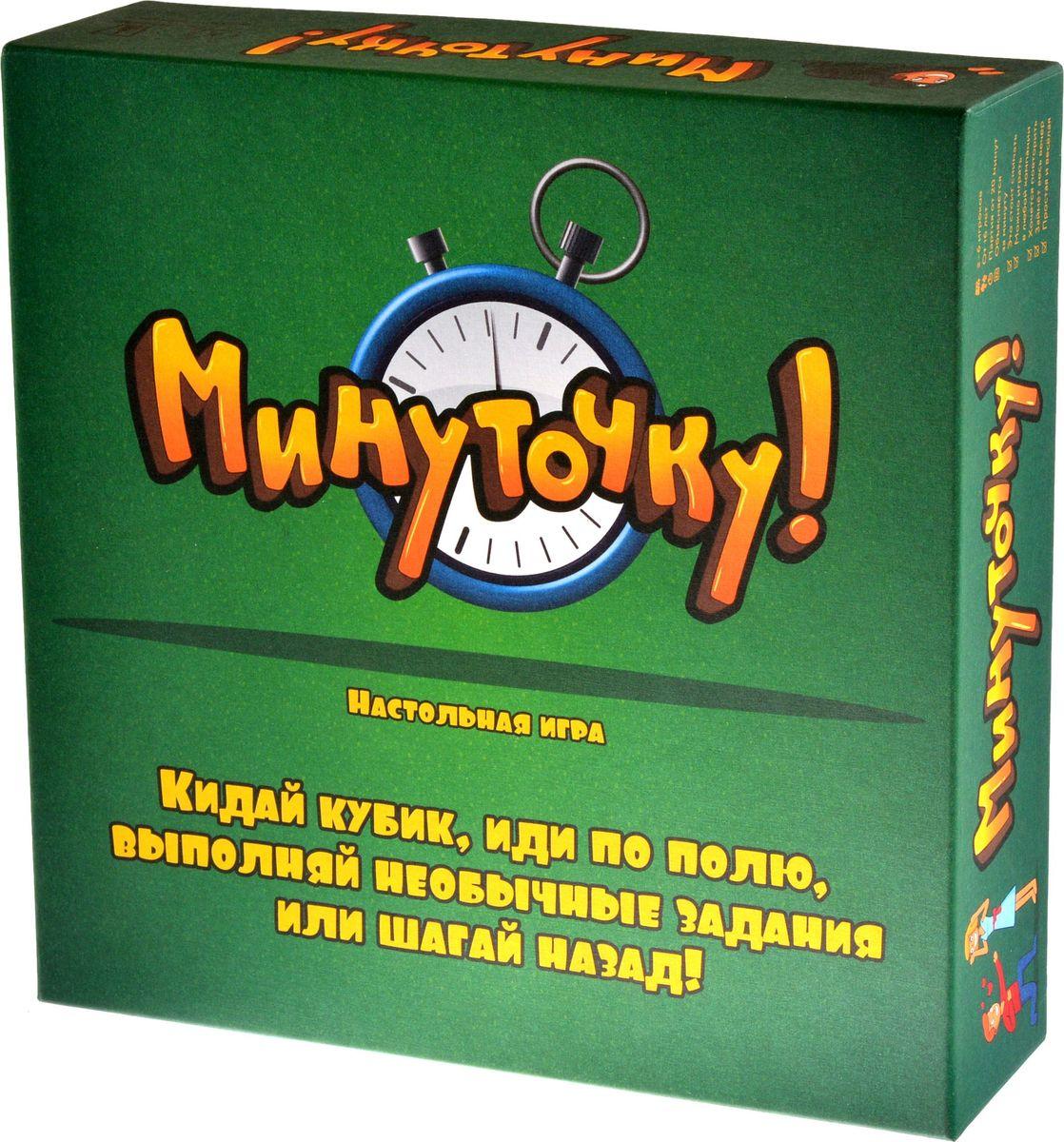 Magellan Настольная игра Минуточку!MAG00039Настольная игра Magellan Минуточку! совершенно точно подойдет для больших веселых компаний на празднике. Можно даже не читать правила, а сразу начинать играть, даже если вы только-только приобрели игру.Цель игры: вы кидаете кубик, шагаете вперед и выполняете задание. Бывает, вам нужно ответить на вопрос викторины, бывает - обыграть другого игрока в мини-игру, а бывает - выполнить короткое необычное задание. Если получается, вы остаетесь, где стояли, если нет - идете назад. Кто первым дойдет до финиша, тот выиграл. Средняя продолжительность игры: 20 минут.