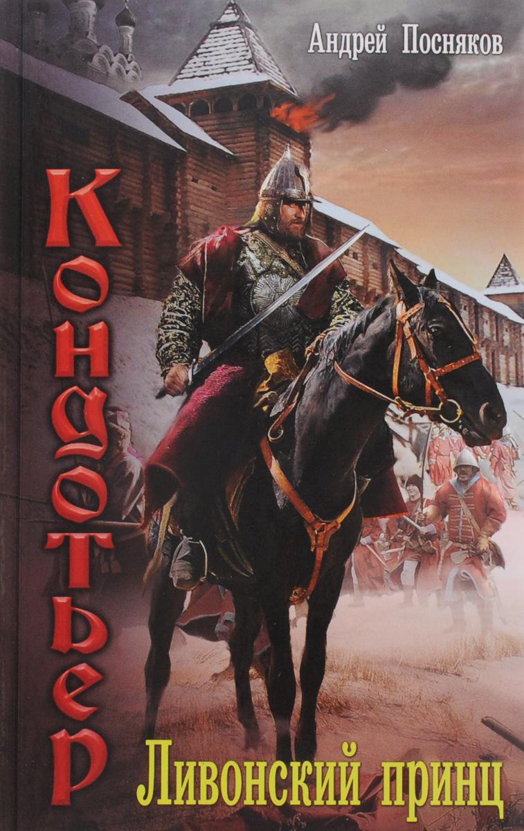 Андрей Посняков Ливонский принц