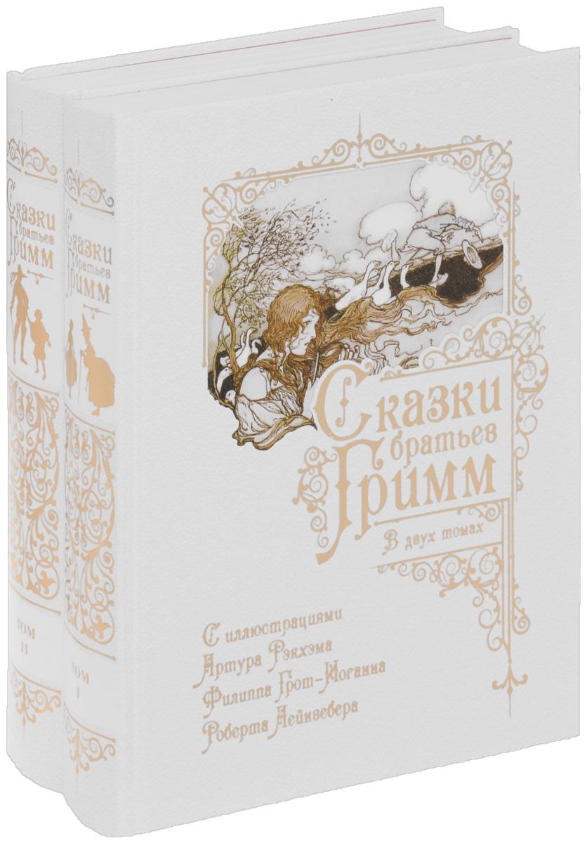 Братья Гримм Сказки братьев Гримм. В 2 томах. Том 1-2 (комплект из 2 книг)