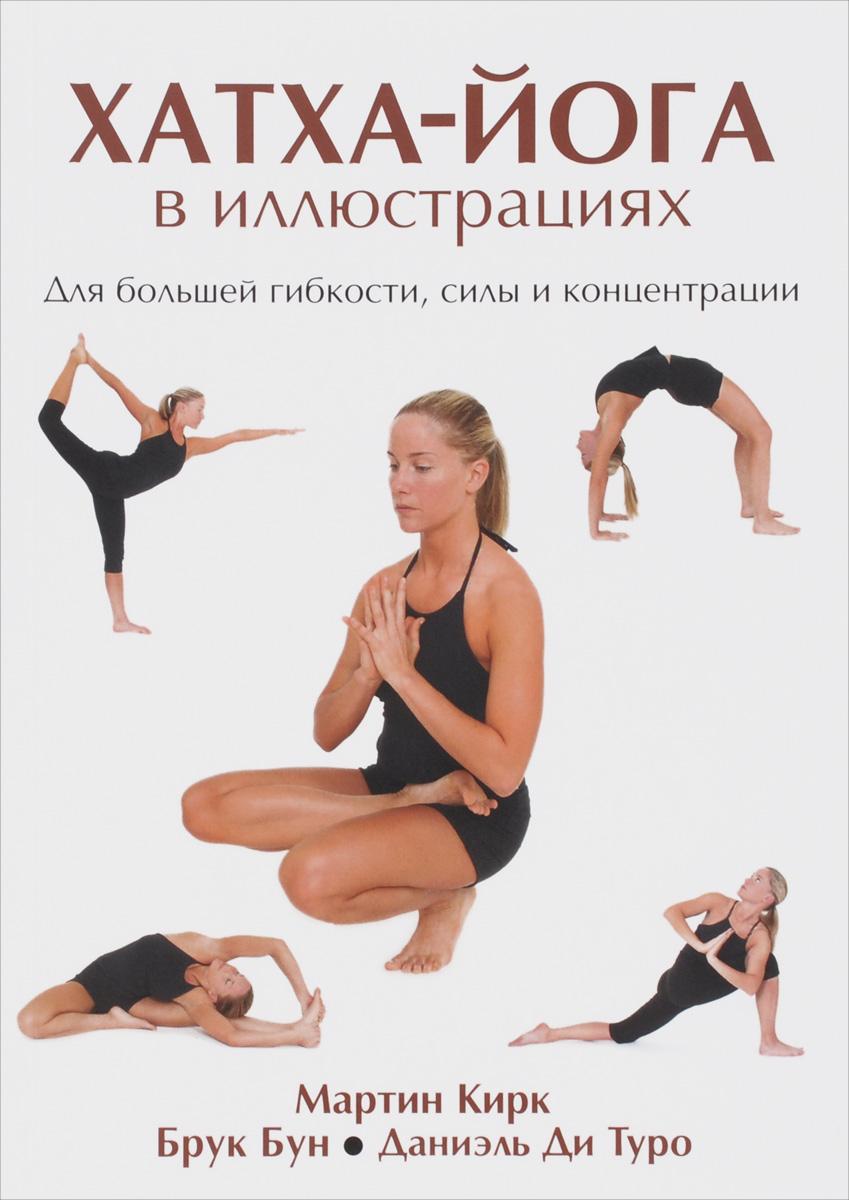 Мартин Кирк, Брук Бун, Даниэль Ди Туро Хатха-йога в иллюстрациях хатха йога прадипика
