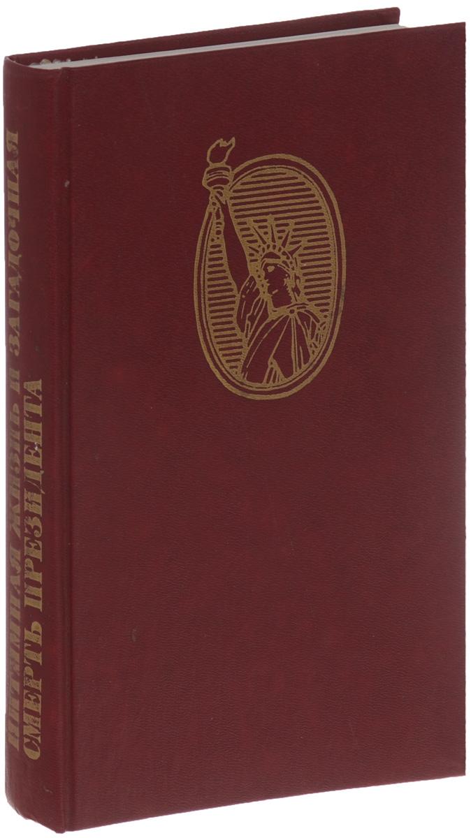 Г. Минс, М. Трэккер, Нэн Бриттон Интимная жизнь и загадочная смерть президента самолет президента сша