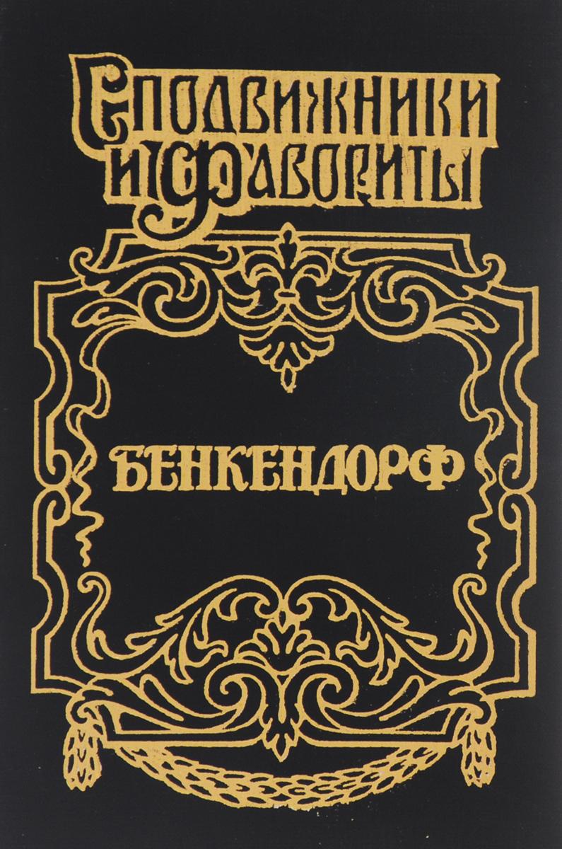 Бенкендорф | Щеглов Юрий Маркович