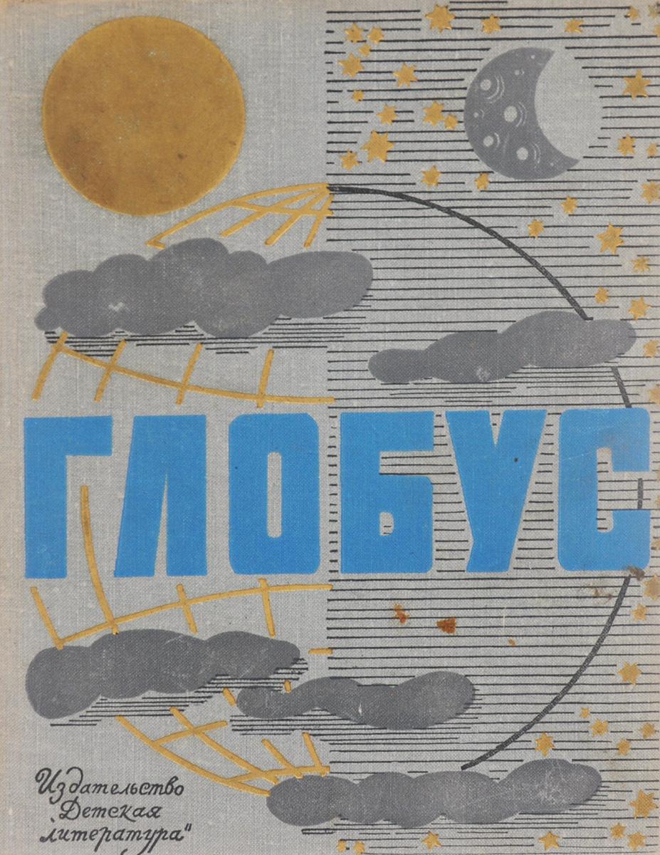 Лидия Джалалбекова Глобус. Географический ежегодник для детей. 1969 год цены онлайн