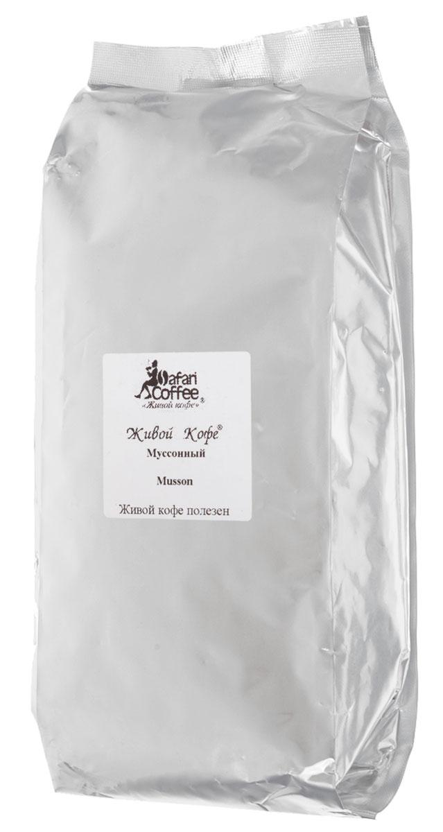 Живой кофе Муссонный кофе в зернах, 1 кг (промышленная упаковка) jardin crema кофе в зернах 1 кг промышленная упаковка