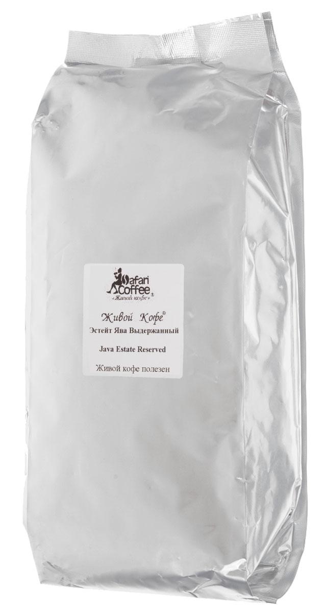 Живой кофе Эстейт Ява Выдержанный кофе в зернах, 1 кг (промышленная упаковка) живой кофе бразилия сальвадор де байя кофе в зернах 1 кг промышленная упаковка