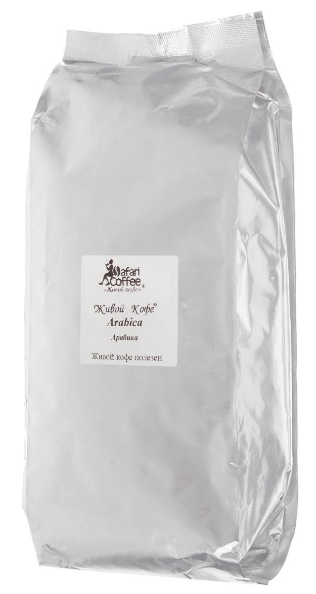Живой кофе Арабика кофе в зернах, 1 кг (промышленная упаковка) живой кофе бразилия сальвадор де байя кофе в зернах 1 кг промышленная упаковка