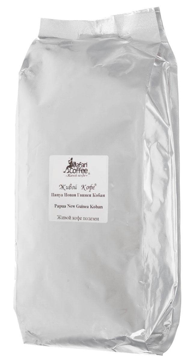Живой кофе Папуа Новая Гвинея Кобан кофе в зернах, 1 кг (промышленная упаковка) живой кофе бразилия сальвадор де байя кофе в зернах 1 кг промышленная упаковка