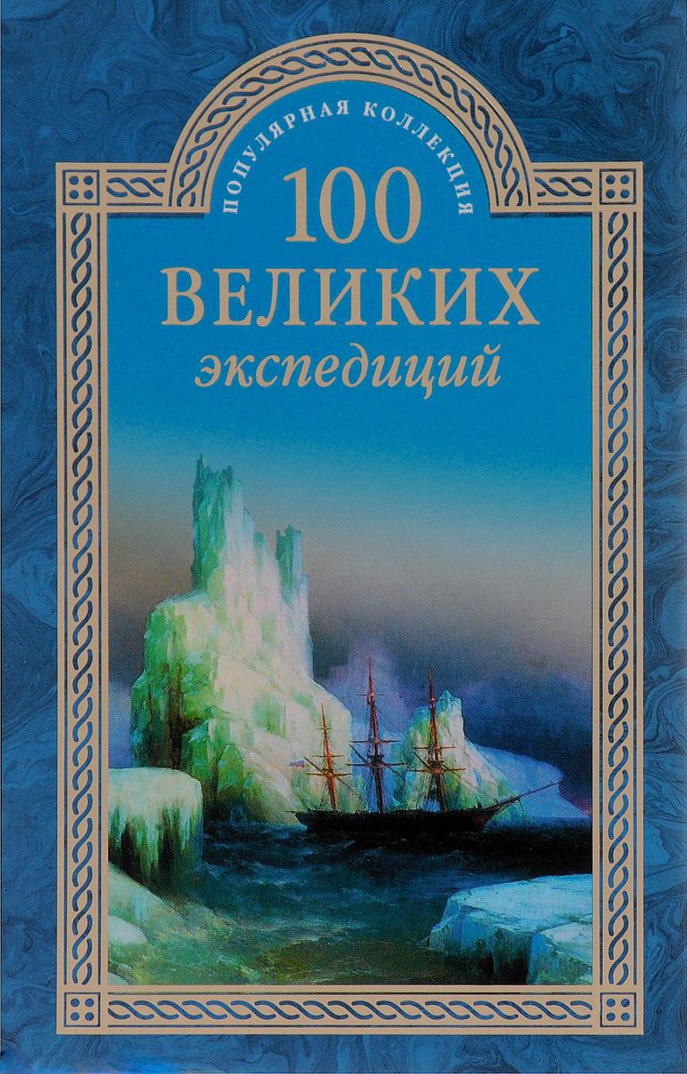 Р. К. Баландин 100 великих экспедиций