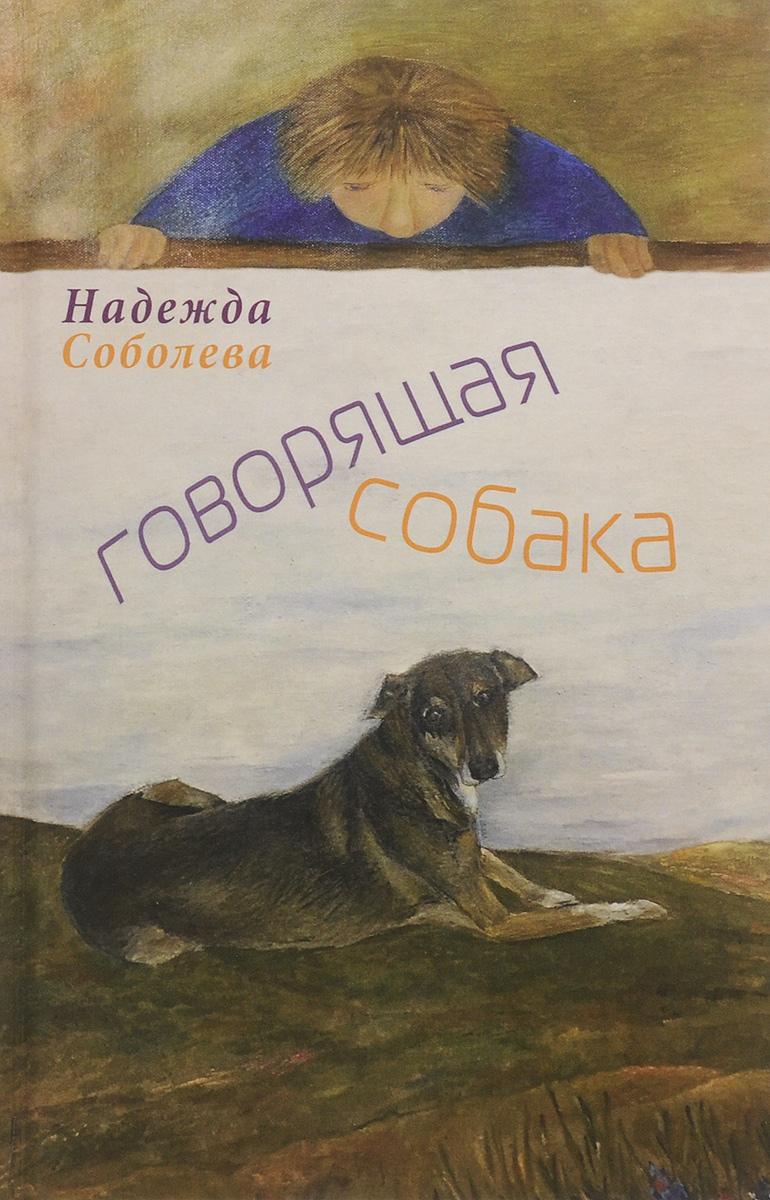 Надежда Соболева Говорящая собака
