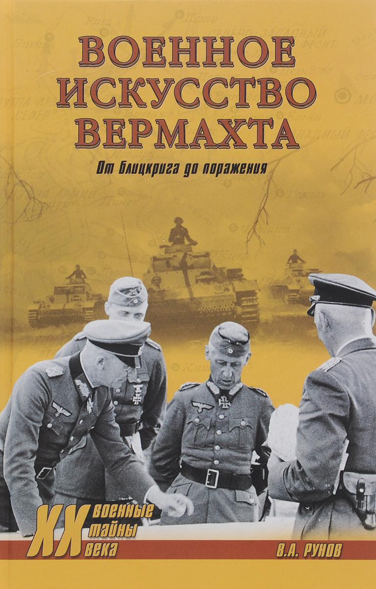 В. А. Рунов Военное искусство вермахта. От блицкрига до поражения