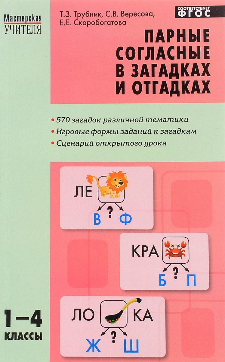 Парные согласные в загадках и отгадках. 1-4 классы