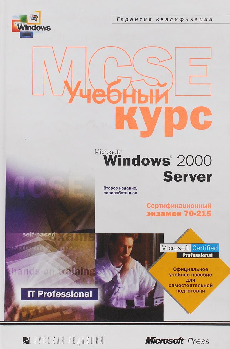 Microsoft Windows 2000 Server. Учебный курс MCSE аллен р рецепты администрирования windows server 2000 2003