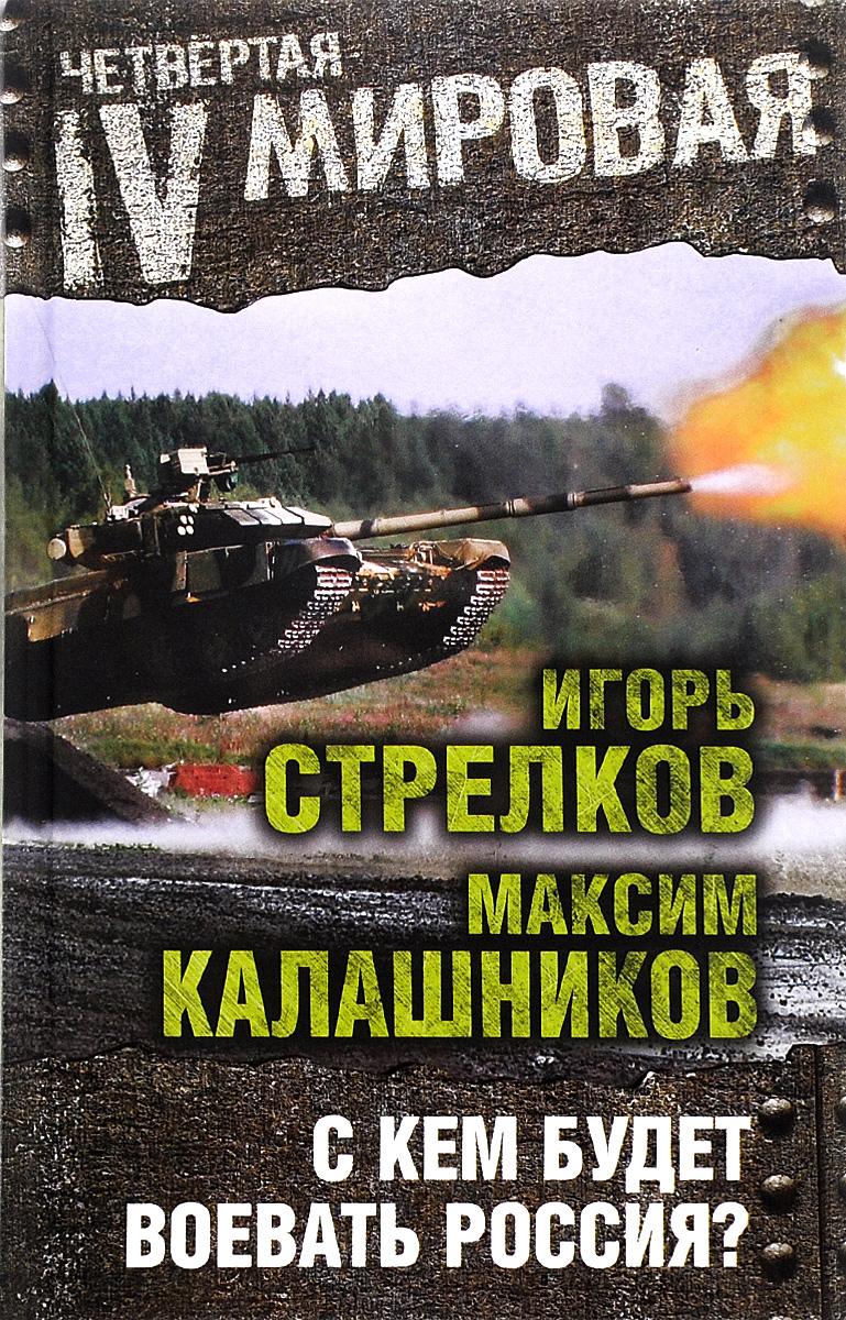 Игорь Стрелков, Максим Калашников С кем будет воевать Россия?