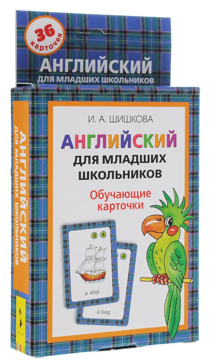Росмэн Обучающие карточки Английский для младших школьников росмэн обучающие карточки английский для малышей шишкова