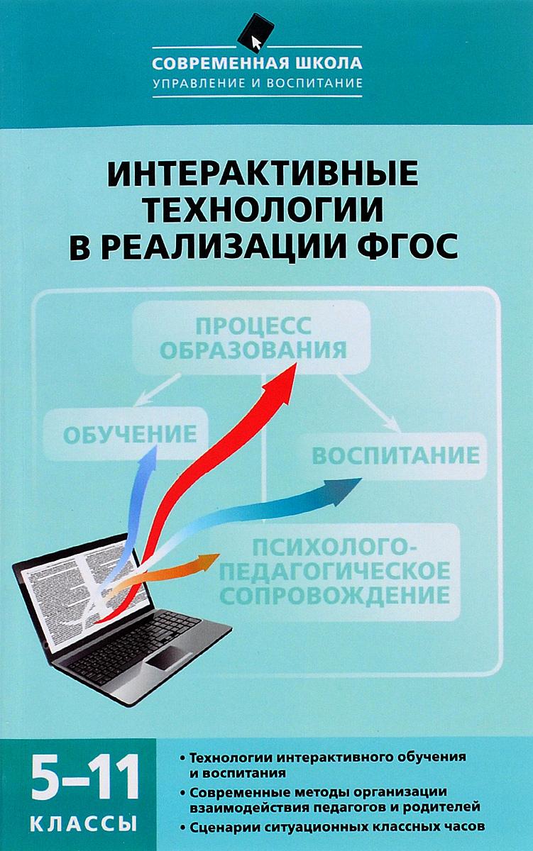 М. П. Нечаев, Г. А. Романова Интерактивные технологии в реализации ФГОС. 5-11 классы цена в Москве и Питере