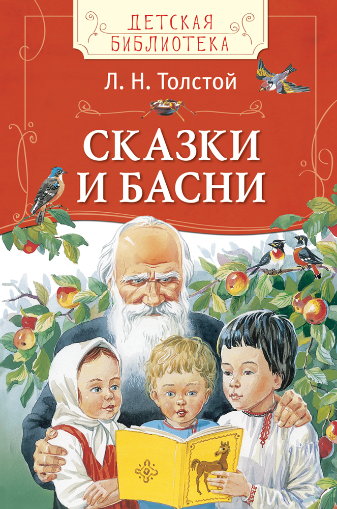 цены на Л. Н. Толстой Л. Н. Толстой. Сказки и басни  в интернет-магазинах
