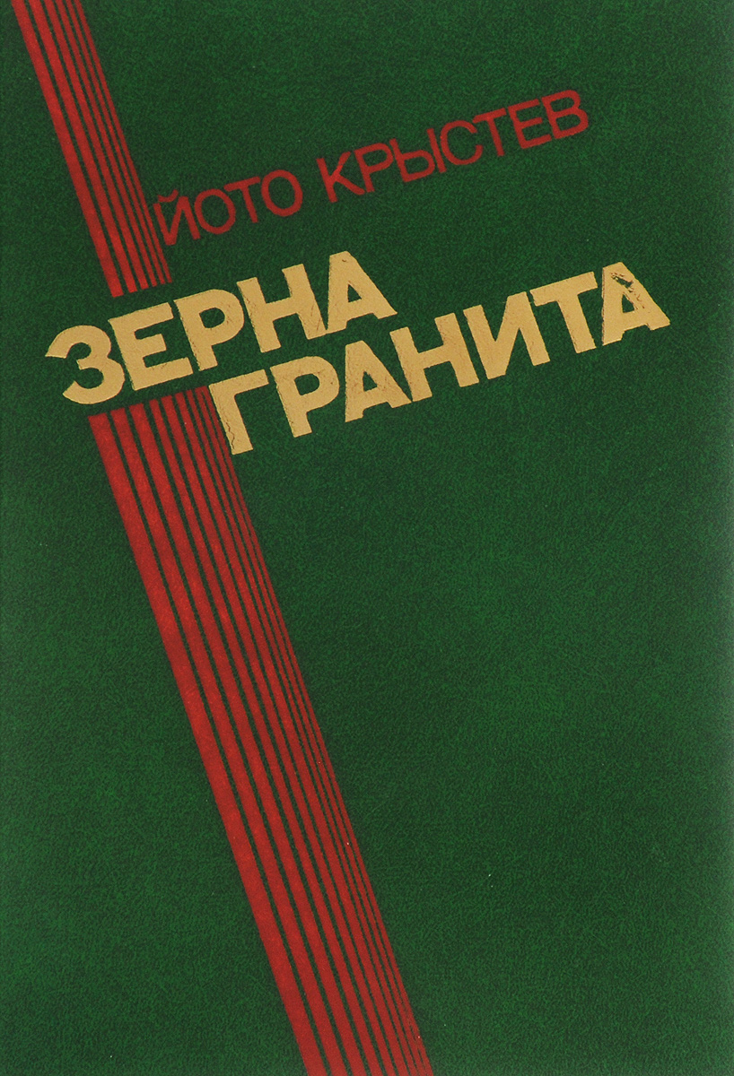 Йото Крыстев Зерна гранита