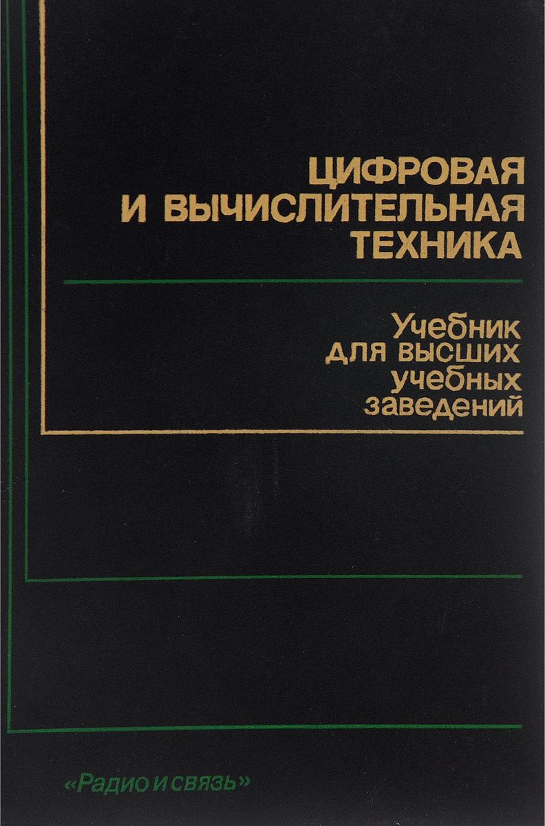 Э. В. Евреинов, Ю. Т. Бутыльский, И. А. Мамзелев Цифровая и вычислительная техника. Учебник микропроцессорные системы в электроэнергетике