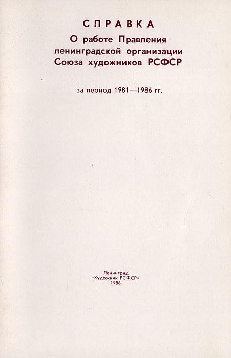 Справка о работе Правления ленинградской организации Союза художников РСФСР за период 1981 - 1986 гг.