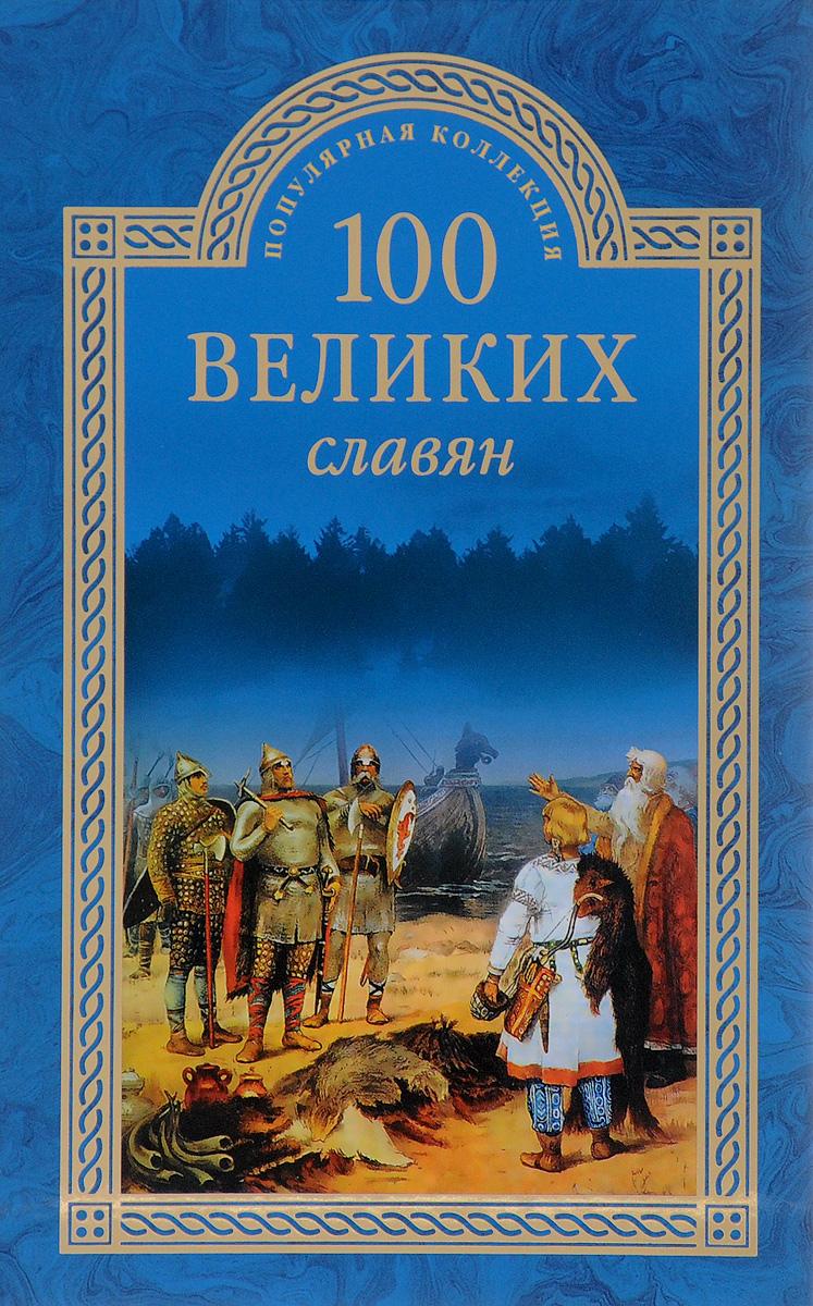 100 великих славян   Бобров Александр Александрович