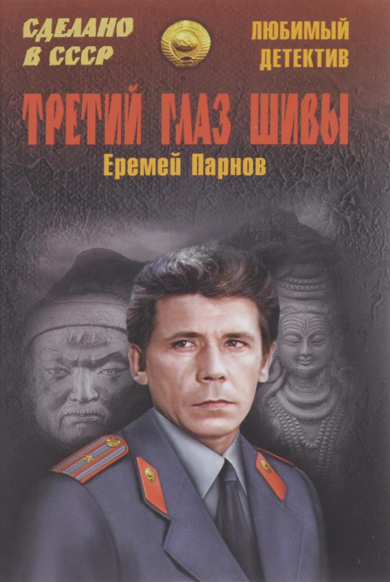 Еремей Парнов Третий глаз Шивы