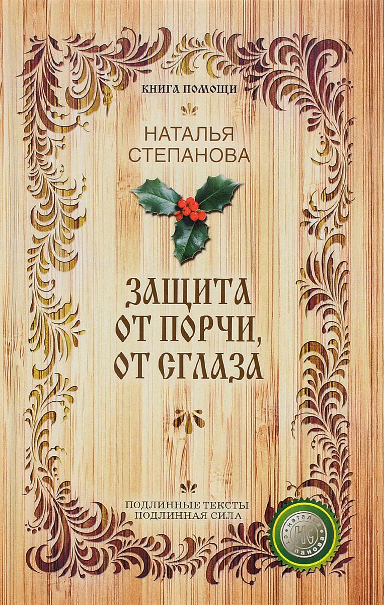 Наталья Степанова Защита от порчи, от сглаза
