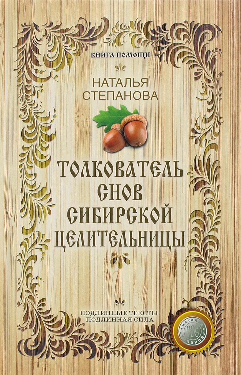 Наталья Степанова Толкователь снов сибирской целительницы