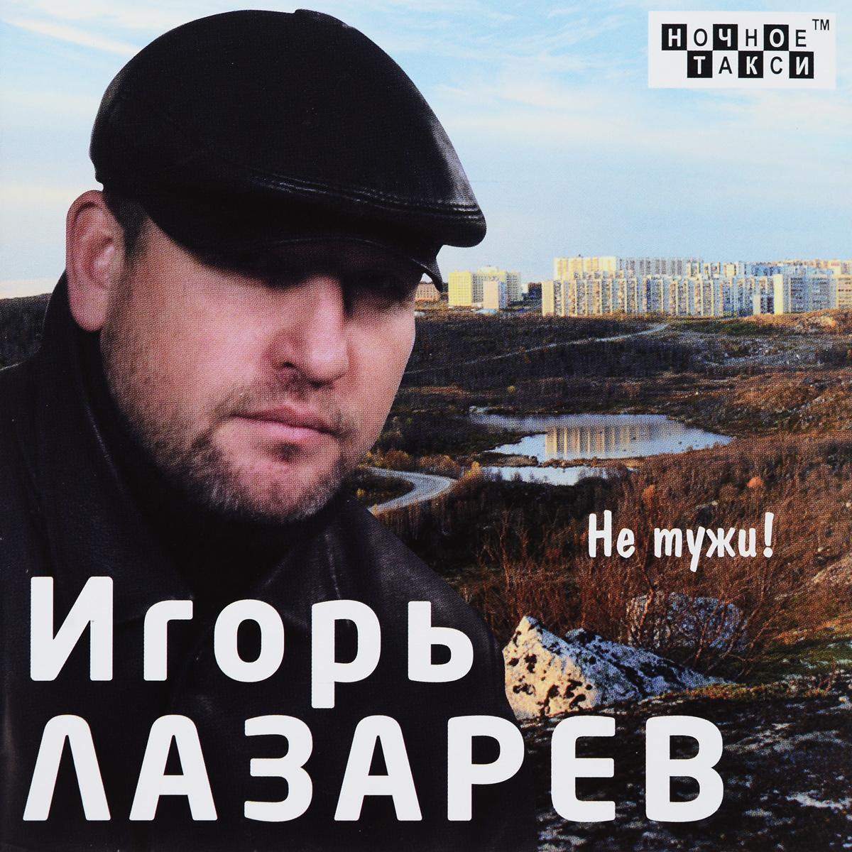 Игорь Лазарев Игорь Лазарев. Не тужи!