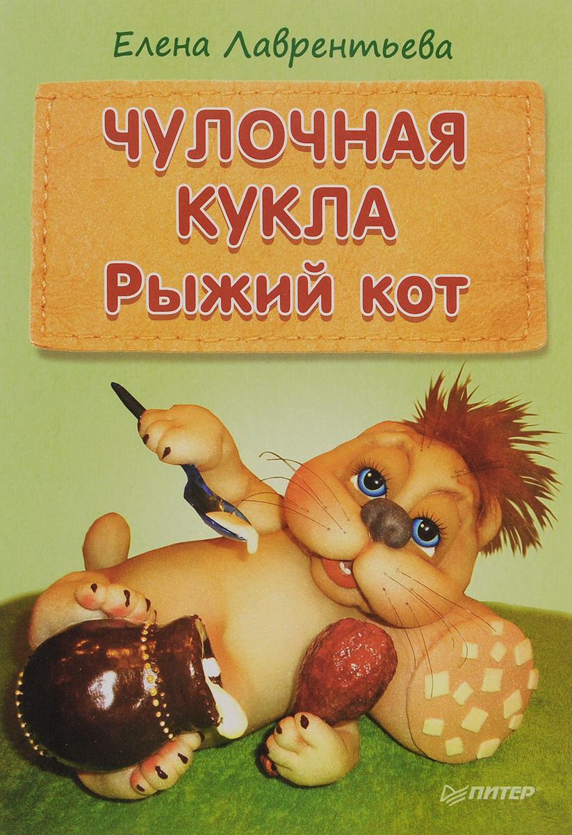 Елена Лаврентьева Чулочная кукла. Рыжий кот дельфин яшма рисунчатая 5 см