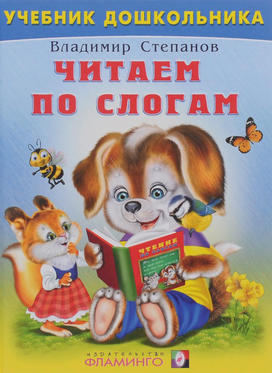 Владимир Степанов Читаем по слогам