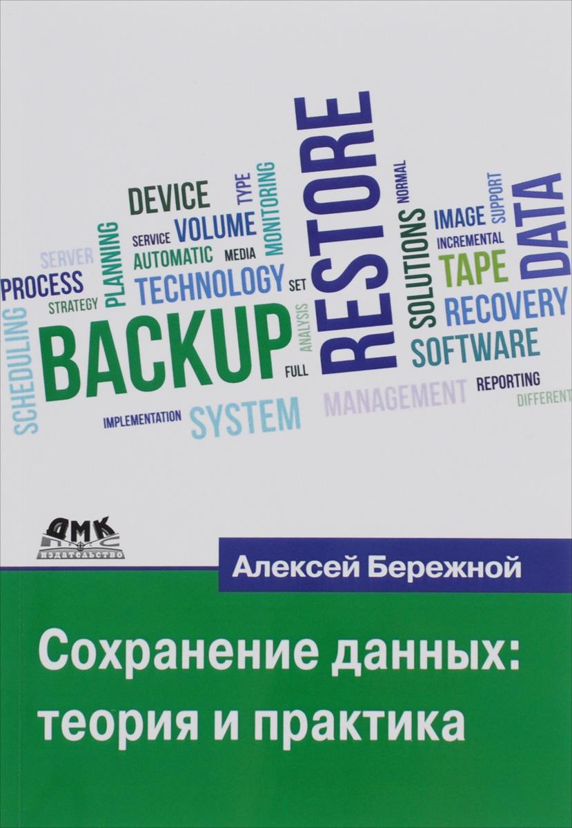 Алексей Бережной Сохранение данных. Теория и практика