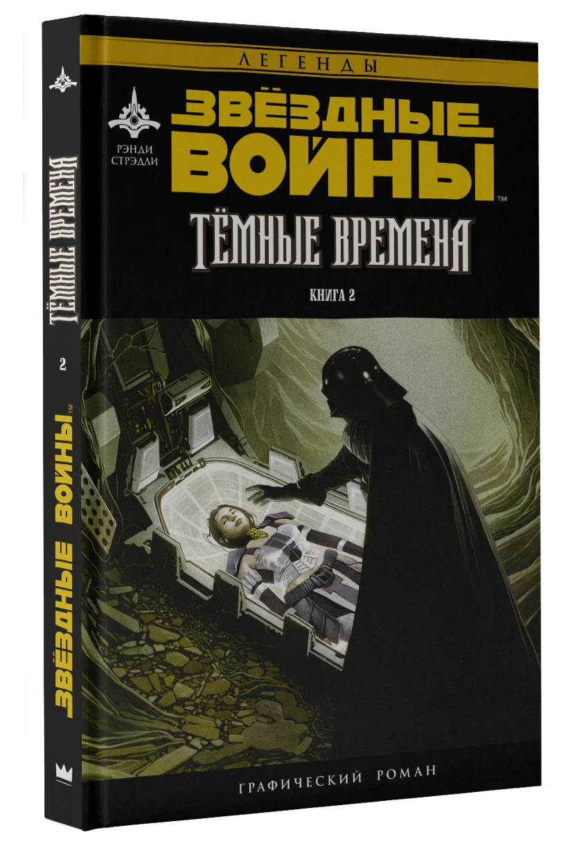 Звездные Войны. Темные времена. Книга 2 Войны Клонов окончены. В Империи...