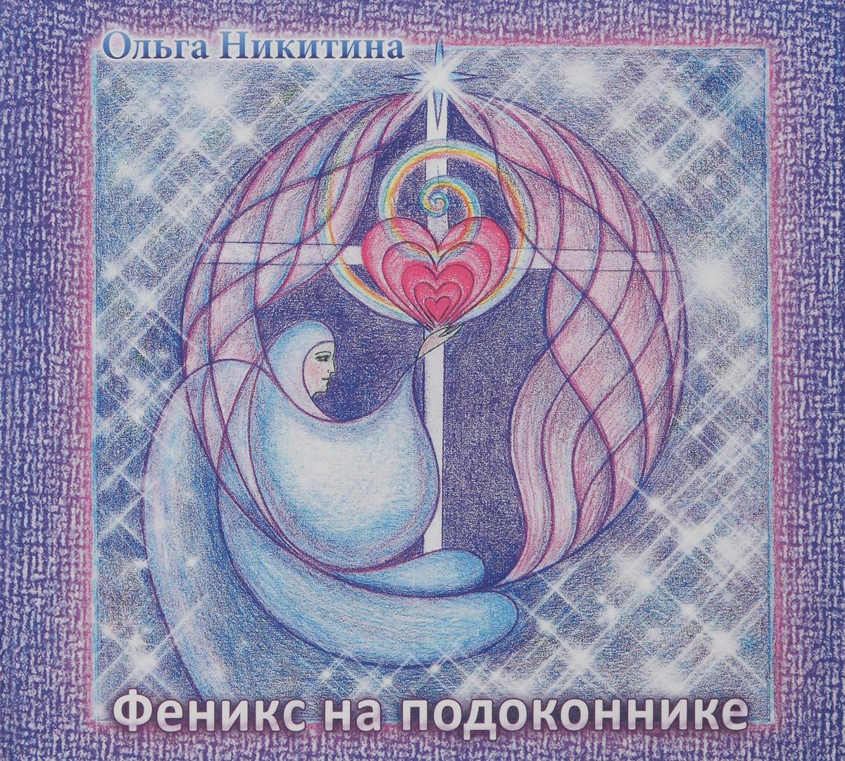 Ольга Никитина Ольга Никитина. Феникс на подоконнике