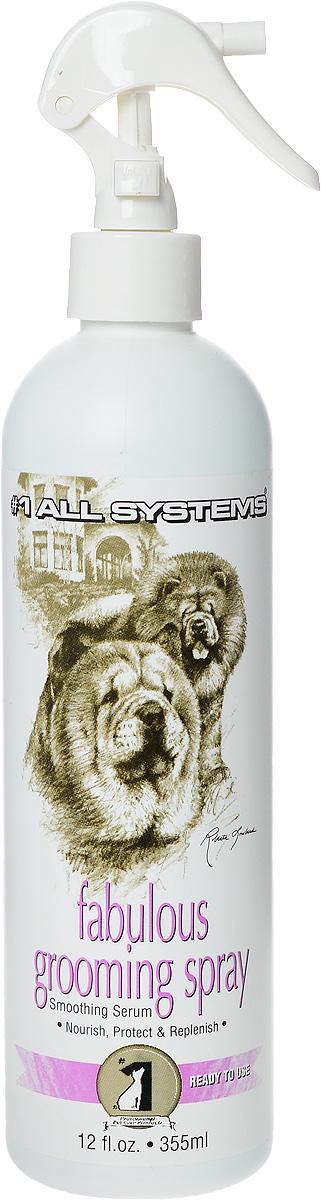 "Финишный спрей для груминга 1 All Systems ""Fabulous Grooming"", 355 мл"