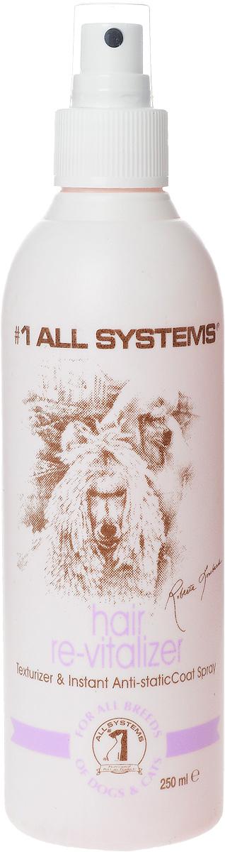 Антистатик для собак и кошек 1 All Systems Hair Re-vitalaizer, 250 мл антистатик для собак и кошек 1 all systems hair re vitalaizer 250 мл