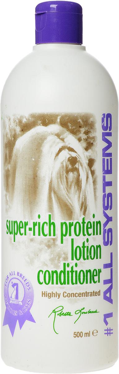 "Кондиционер для собак и кошек 1 All Systems ""Super-rich Protein"", суперпротеиновый, 500 мл"