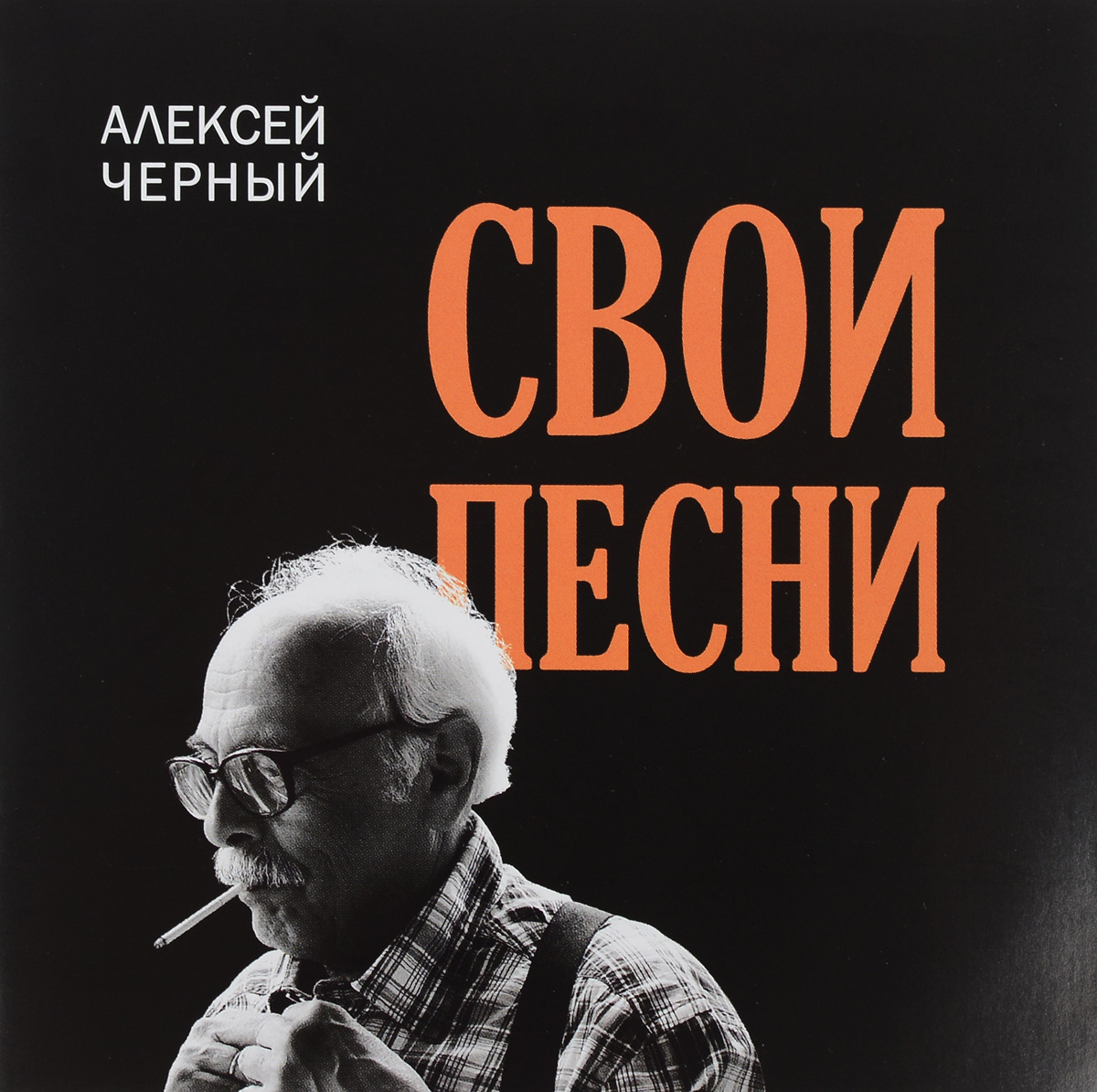 Алексей Черный Алексей Черный. Свои песни алексей петров черный гиппократ