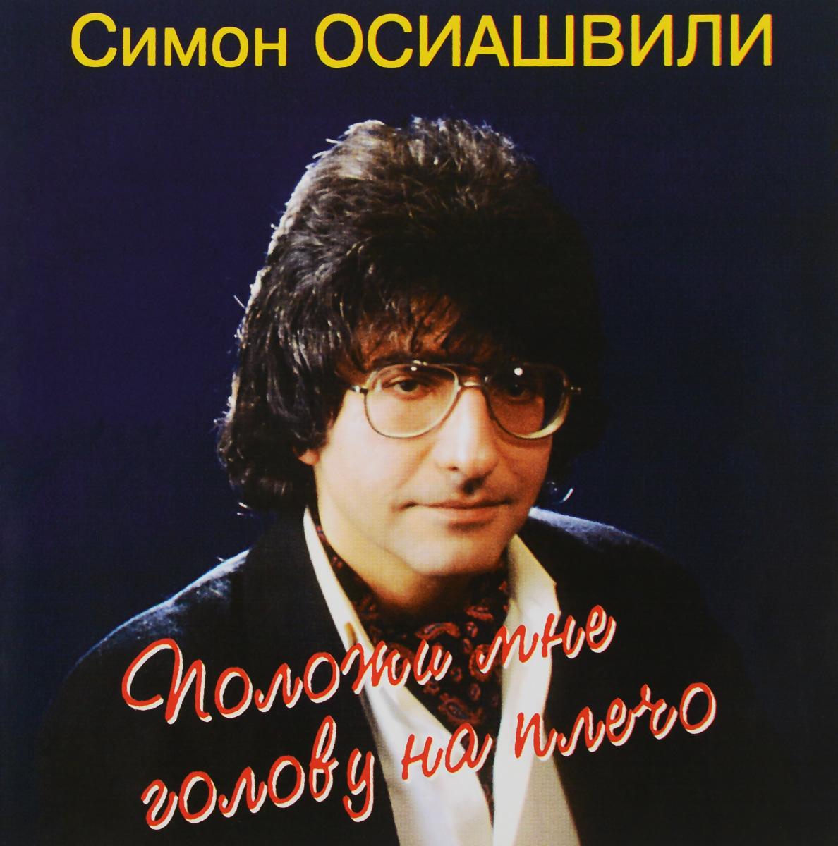 Симон Осиашвили Симон Осиашвили. Положи мне голову на плечо цена