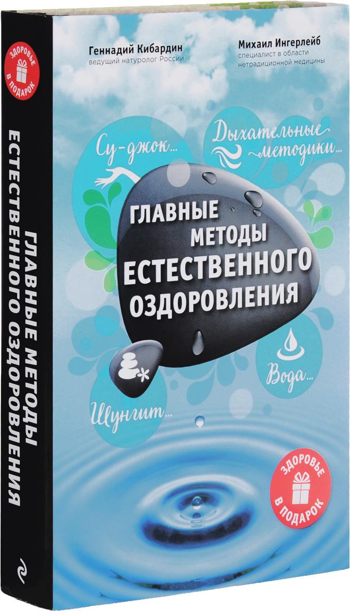 Геннадий Кибардин Главные методы естественного оздоровления