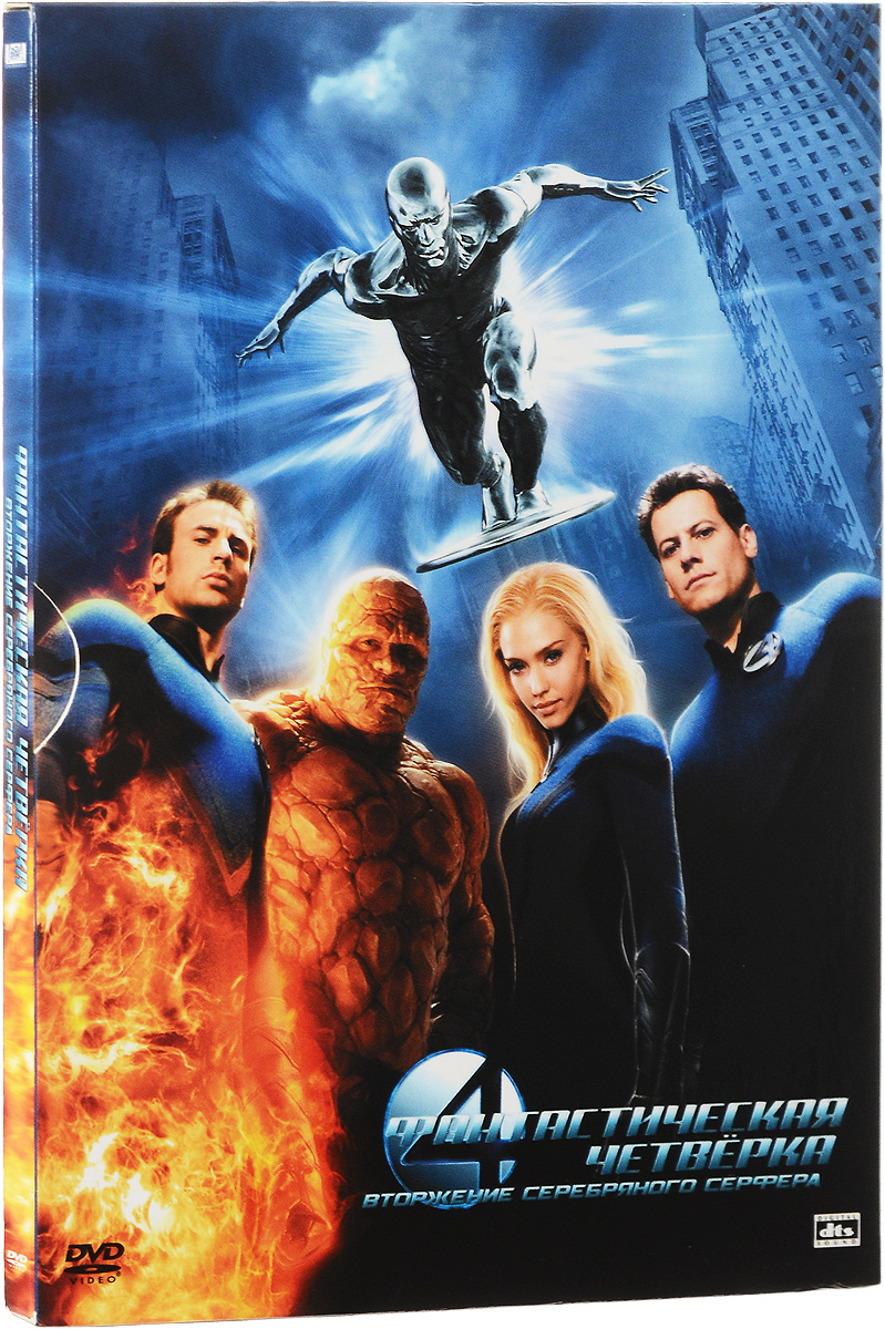 цена на Фантастическая четверка 2: Вторжение Серебряного Серфера