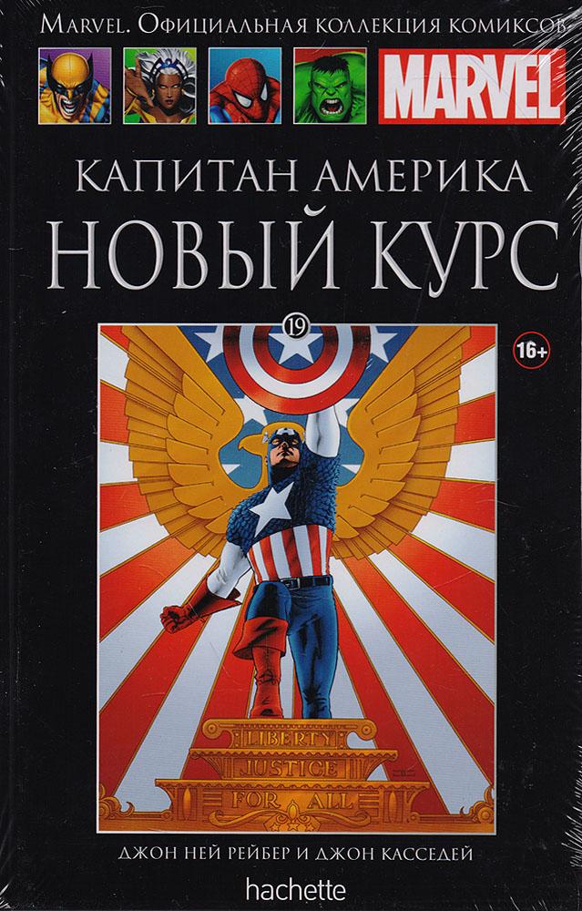 Marvel.Официальная коллекция комиксов. Выпуск 19. Капитан Америка. Новый курс После атаки 11-го сентября Америка...