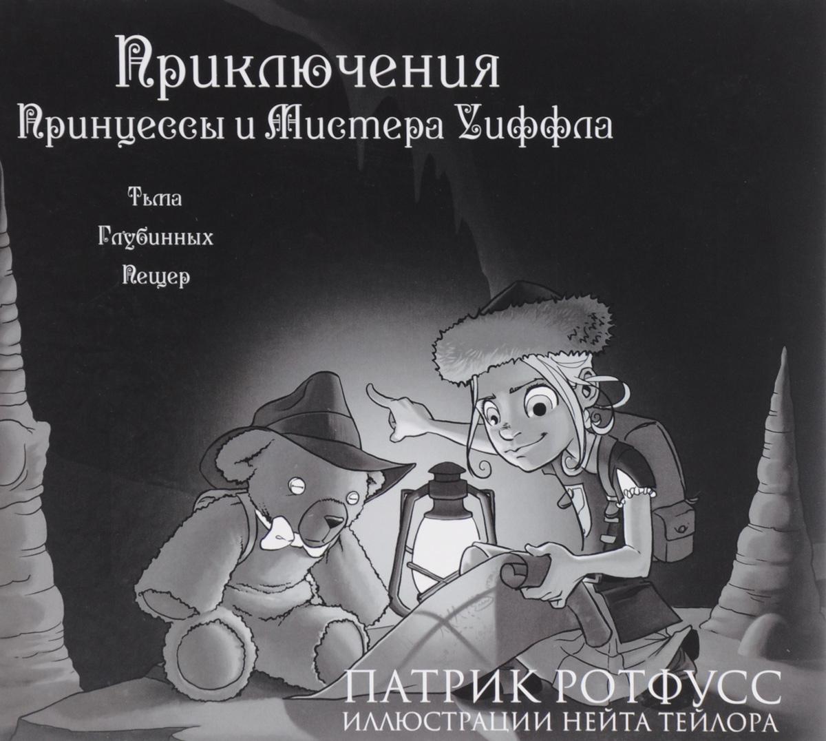 Патрик Ротфусс Приключения Принцессы и Мистера Уиффла. Тьма Глубинных Пещер история изучения мозга как и что мы узнали за 120 лет