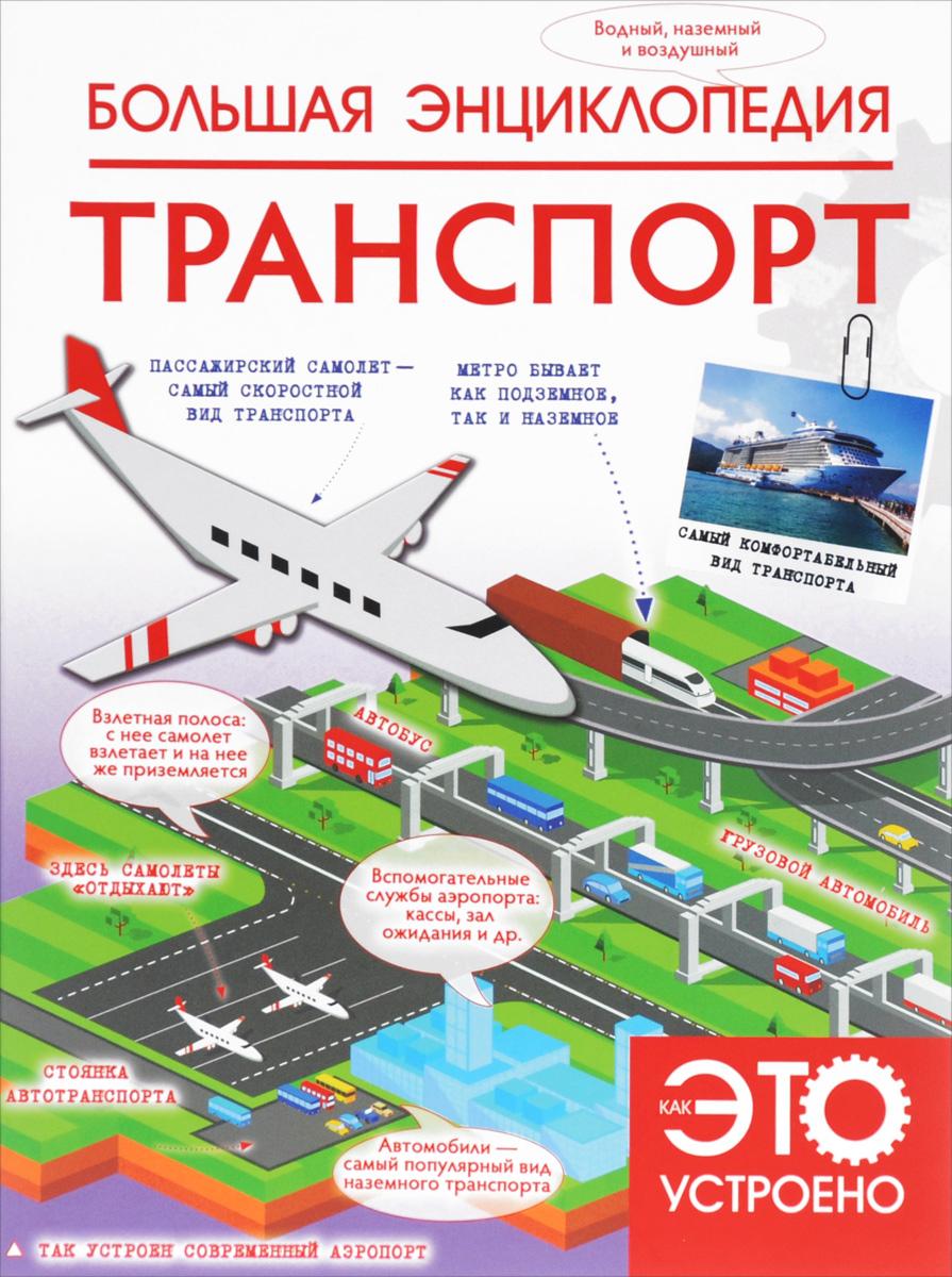 А. Г. Мерников Транспорт. Большая энциклопедия