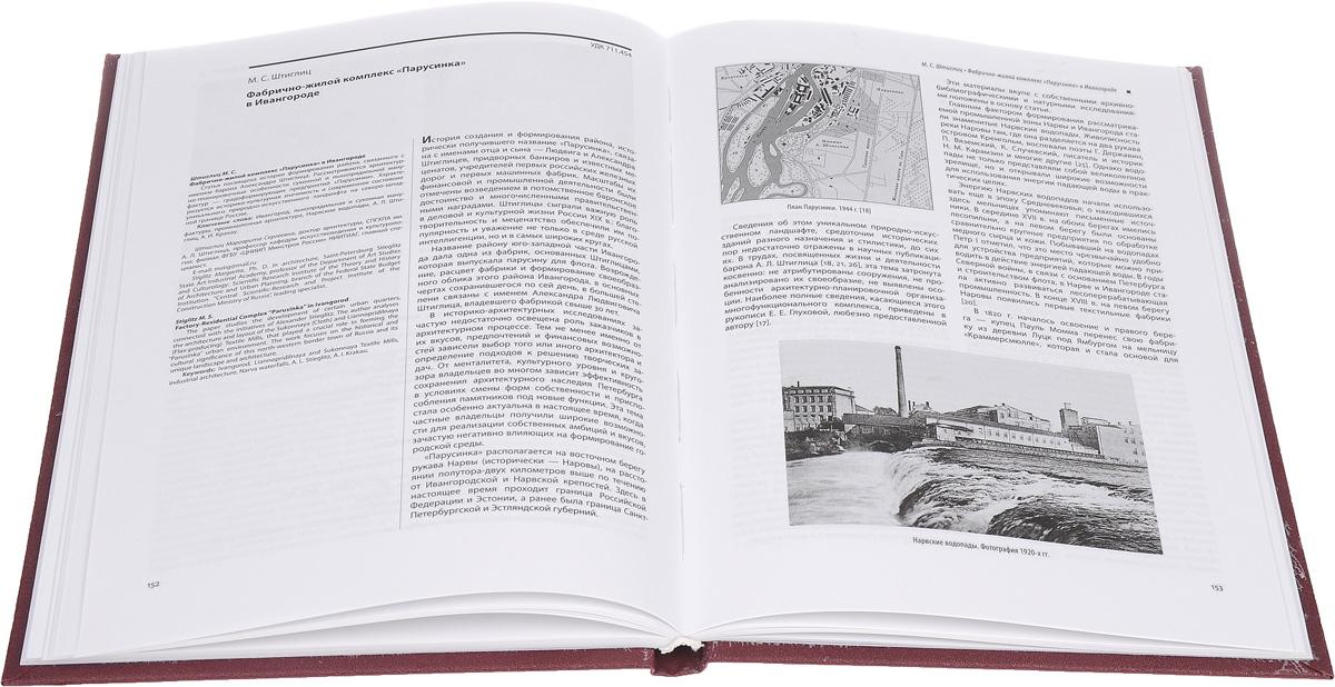Архитектурное наследство. Выпуск 63
