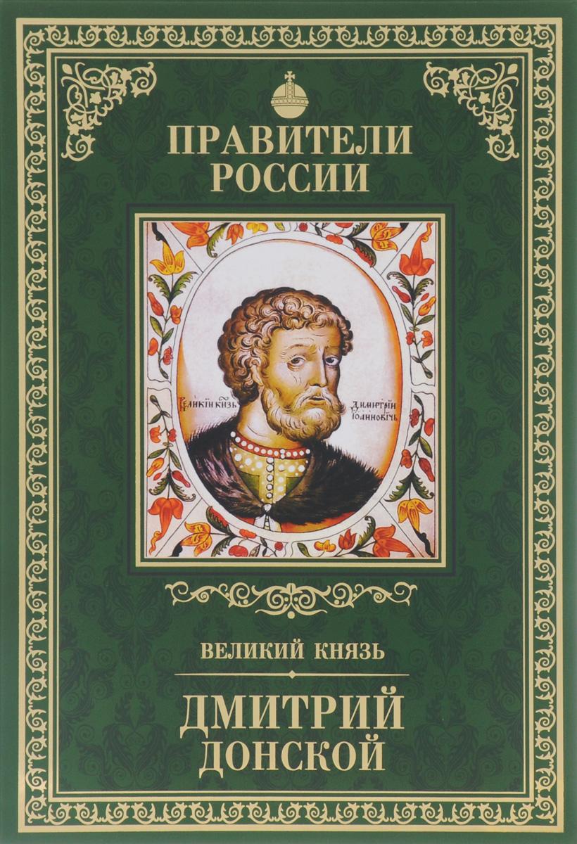 Ольга Плотникова Великий князь Дмитрий Донской