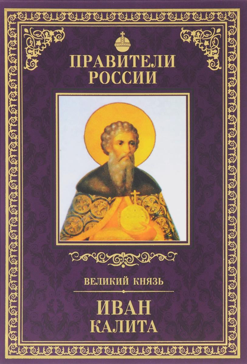 Дмитрий Володихин Великий князь Иван Калита