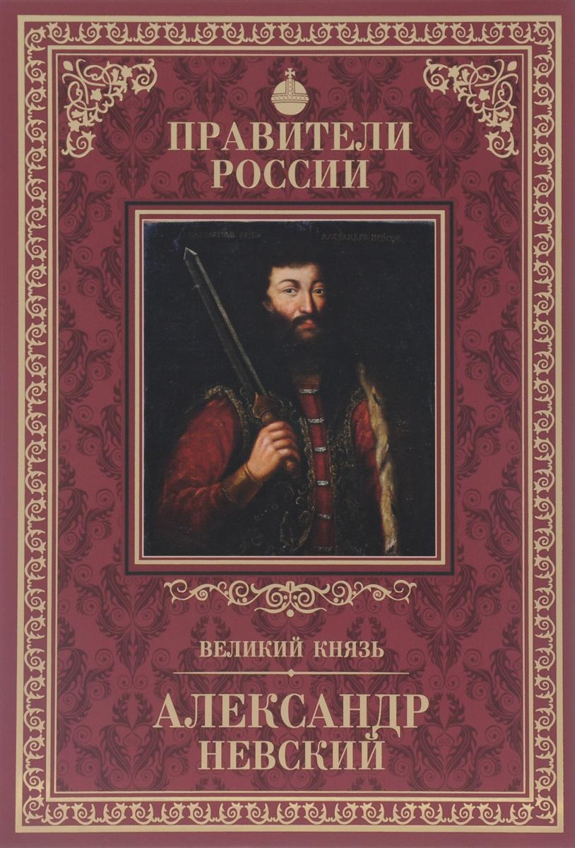 Дмитрий Володихин Великий князь Александр Невский